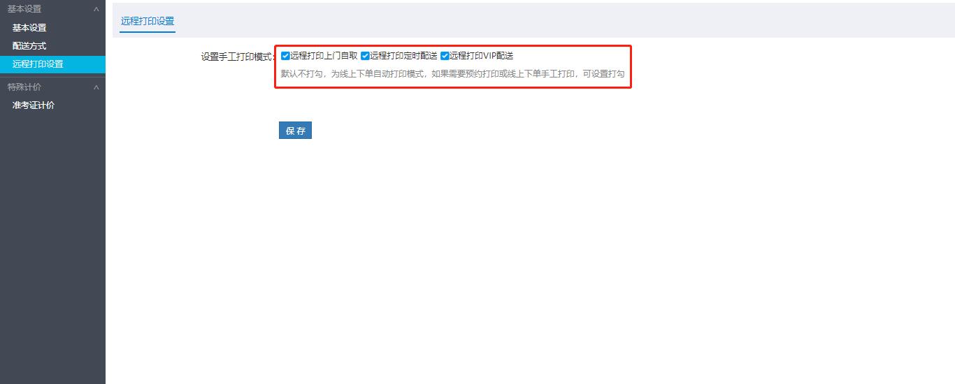 i印通自助打印5分快乐8网页—大发快三app官方下载